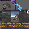 پکیج AE2Unity: After Effect To Unity Animation