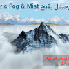 پکیج Volumetric Fog Mist
