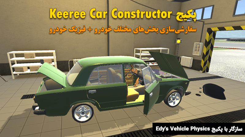 پکیج Keeree Car Constructor