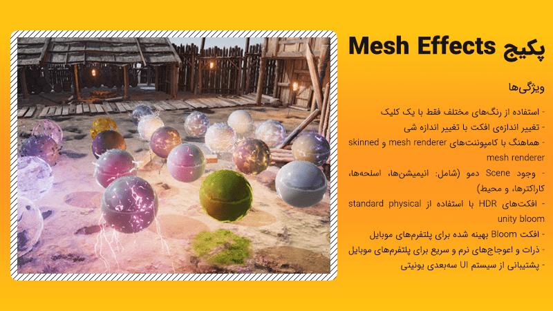 پکیج Mesh Effects