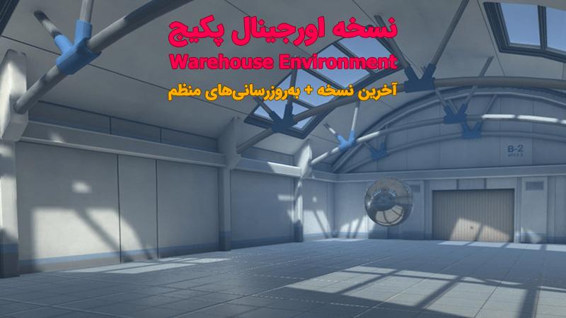 نسخه اورجینال پکیج Warehouse Environment