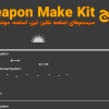 پکیج Weapon Make Kit