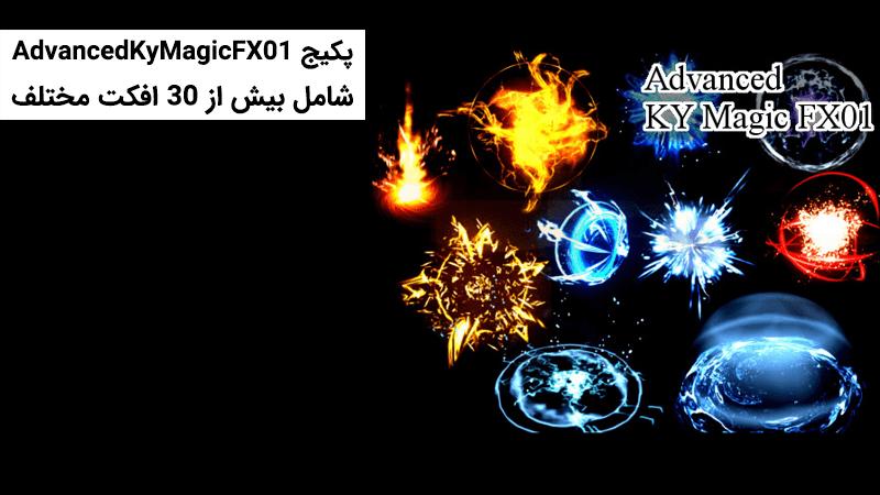پکیج AdvancedKyMagicFX01
