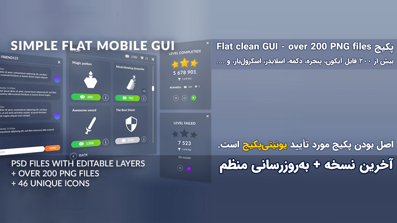 پکیج !Flat clean GUI – over 200 PNG files