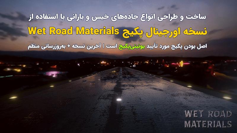 نسخه اورجینال پکیج Wet Road Materials