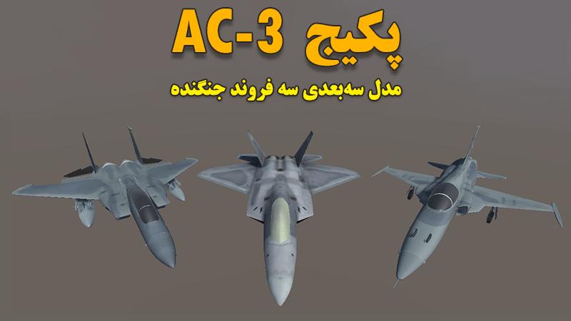 پکیج AC-3