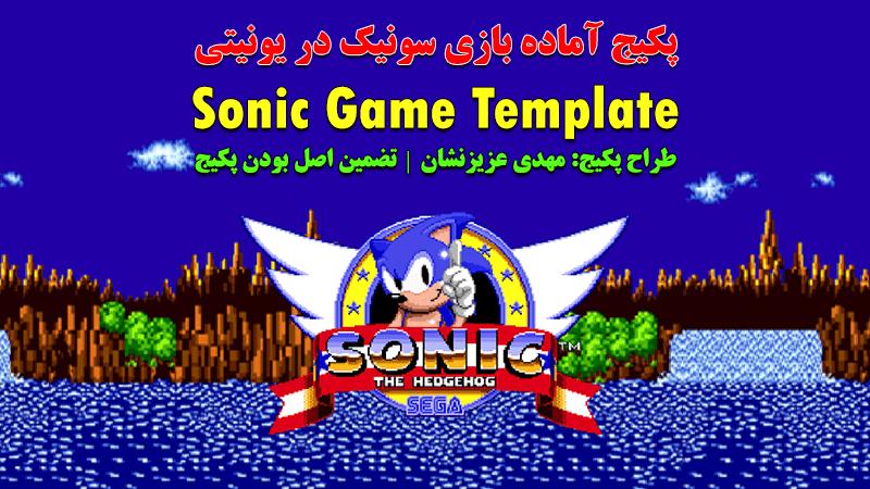 پکیج Sonic Game Template