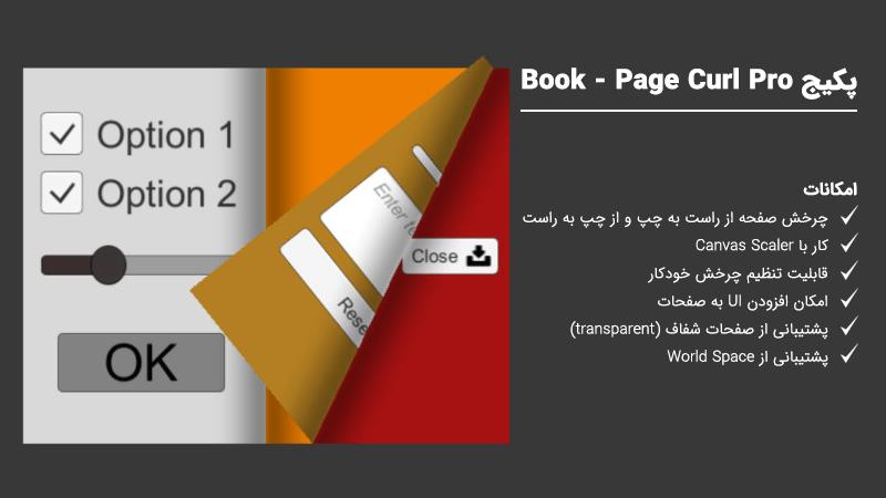 پکیج Book – Page Curl Pro