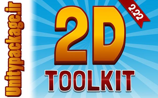 پکیج ۲D Toolkit 2.5.2