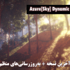 پکیج Azure[Sky] Dynamic Skybox