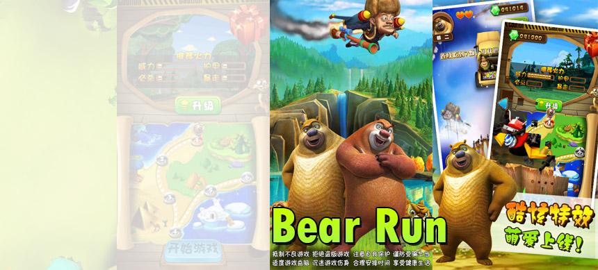 پکیج Bear Run