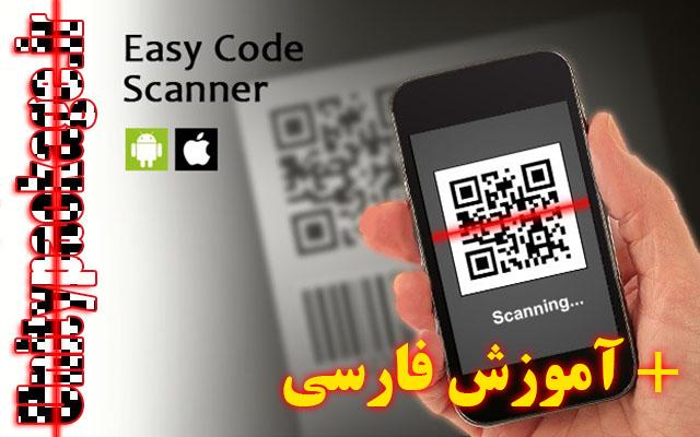 پکیج Easy Code Scanner