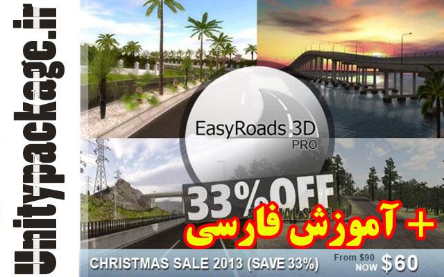 EasyRoads3D Pro 2.5.5 (unitypackage.ir)