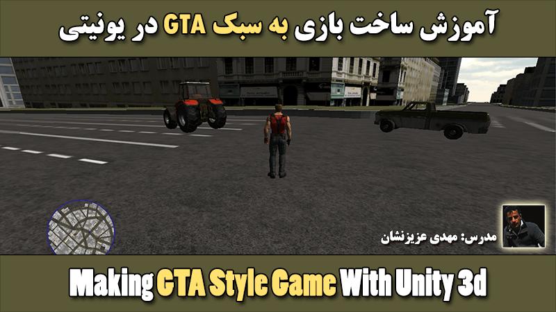 آموزش ساخت بازی به سبک GTA در یونیتی