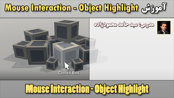 آموزش فارسی پکیج Mouse Interaction - Object Highlight