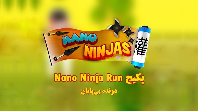 پکیج Nano Ninja Run