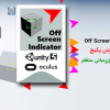 پکیج Off Screen Indicator
