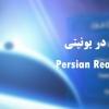 پکیج Persian Realtime Typing
