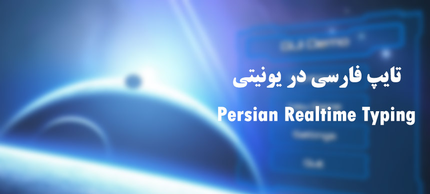 پکیج Persian Realtime Typing
