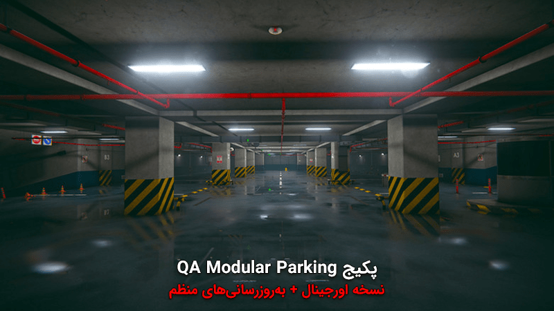 پکیج QA Modular Parking