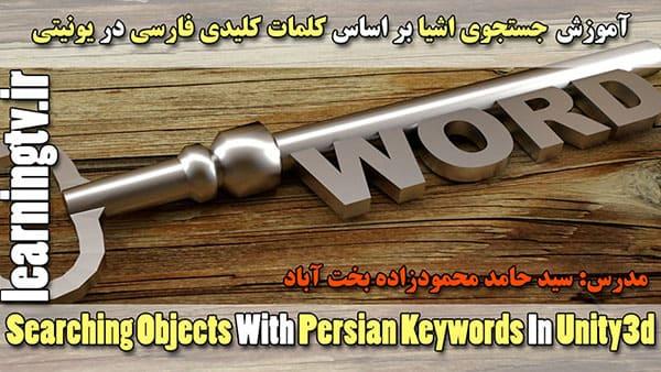 جستجوی اشیا براساس کلید واژههای فارسی در یونیتی